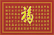 Click for more details of One Hundred Chinese Calligraphy for the Character 'Fu' (cross stitch) by Pinn Stitch