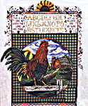 Click for more details of Rejoice in Today Rooster (cross-stitch pattern) by Stoney Creek