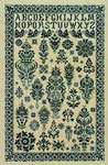 Click for more details of Midnight in the Garden (cross stitch) by Sampler Cove